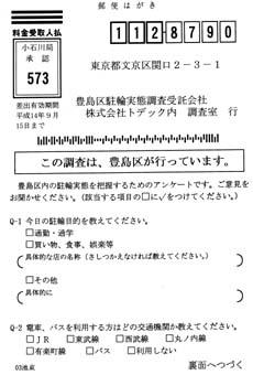 票 住民 豊島 区役所 住民票の写し等交付請求について:静岡市
